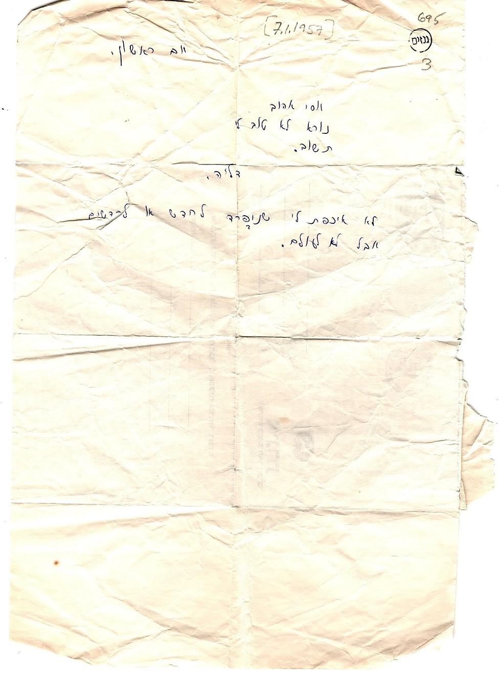 אחד ממכתביה של דליה רביקוביץ (באדיבות מכון גנזים)