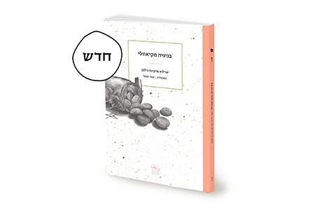 בניניה מקיאוולי - שרלוט פרקינס גילמן
