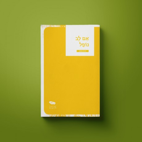 לרכישת הספר במחיר מוזל עד 8.3