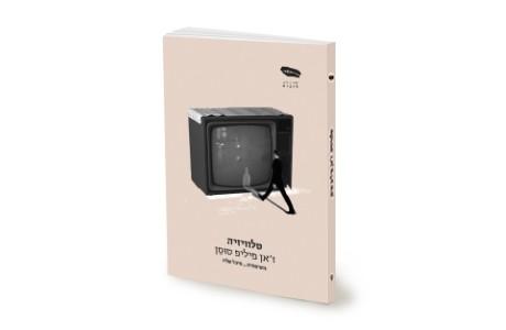 טלוויזיה לרכישה
